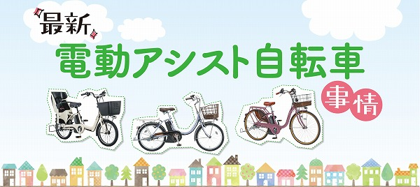 """""""最新""""電動アシスト自転車事情"""