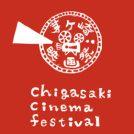 第7回 茅ヶ崎映画祭