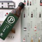 手軽で美味しい!!サクラカネヨ「醤油蔵のパスタ醤油」を使ってみた!
