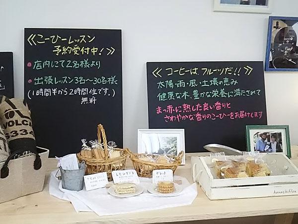 sakamotocoffee7