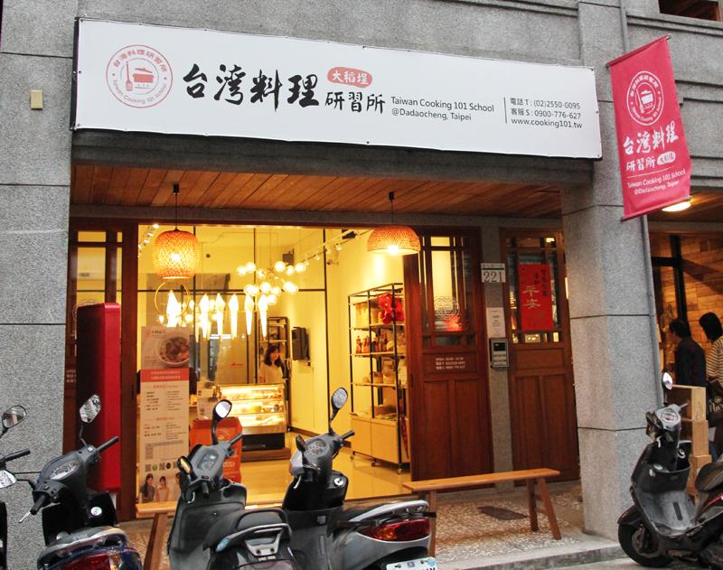 大稻埕台灣料理研習所