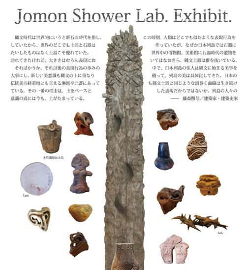 縄文シャワー展示室