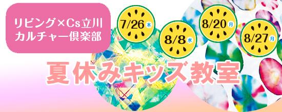 リビング×Cs立川カルチャー倶楽部「夏休みキッズ教室」