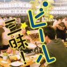 """夏の京阪沿線でビール三昧! """"駅チカ""""ビール情報"""