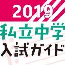 私立中学校93校の入試情報【2019年度私立中学入試ガイド】