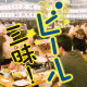"""ビアガーデンや野外で飲むのも格別!京阪の""""駅チカ""""ビール情報"""