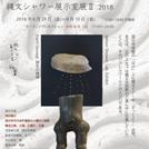 【国分寺】6/29(金)~8/10(金)「縄文シャワー展示室 II」展-「丘の上APT」