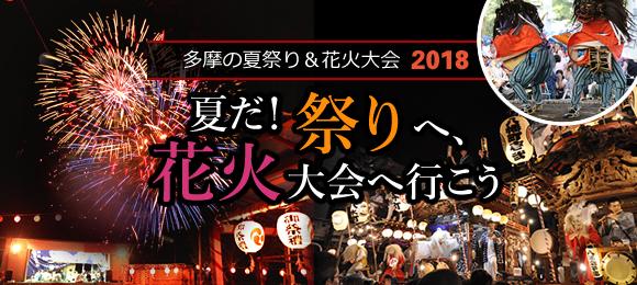 2018年多摩エリアの「夏祭り・花火大会へ行こう!」