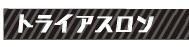 tri_tai
