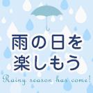 雨の日の過ごし方7選! 屋内施設や便利なサービスを紹介