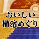 リビング横浜主催の人気企画! 応募締め切り6/28(木)