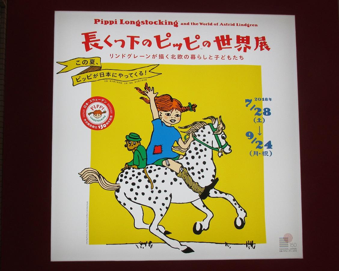 あの物語の主人公に会える!八王子の東京富士美術館で「長くつ下のピッピ展」