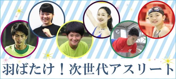 0705-athlete-banner4