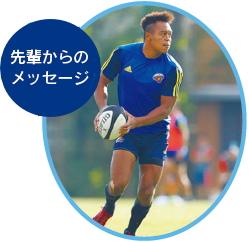 松島幸太朗さん