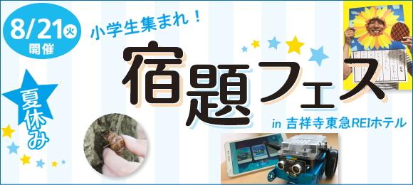 0802-shukudai-banner