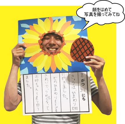 0802-shukudai8