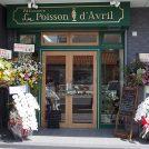 【開店】南柏のキュートなパティスリー「ル・ポワソン・ダブリル」