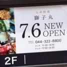 【開店】九州料理 獅子丸 新百合ヶ丘店《2018年7月6日open》