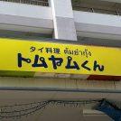 【本郷台】本格タイ料理が食べられる「トムヤムくん」がオープン!