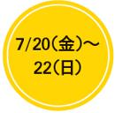 180705kagu01