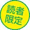 180712_enfanttaikoen_01