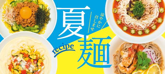 涼やかに召しませ夏麺recipe(レシピ)