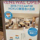 【開店】HOKUO新百合ヶ丘店 《2018年7月5日open》