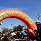 第5回青葉区民マラソン大会参加者7/25(水)正午から受け付け開始