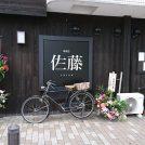 【開店】串焼き「佐藤」6/26 OPEN!橋本