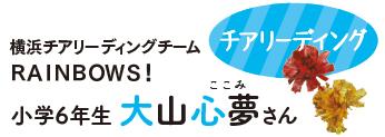 横浜チアリーディングチームRAINBOWS!小学6年生 大山心夢さん