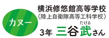 カヌー 横浜修悠館高等学校(陸上自衛隊高等工科学校)3年 三谷武さん