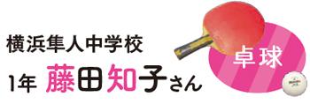 卓球 横浜隼人中学校 1年生藤田知子さん