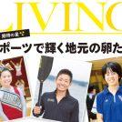 横浜、期待の星!スポーツで輝く地元の卵たち