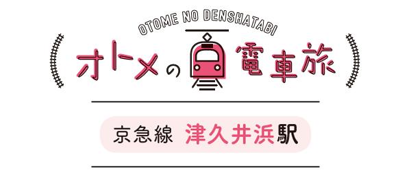 大人の電車旅<京急線・津久井浜>海辺の散歩を楽しもう!