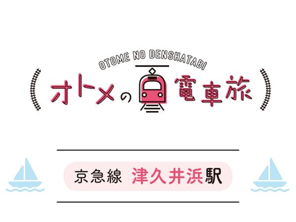 オトメの電車旅<京急線・津久井浜>海辺の散歩を楽しもう!