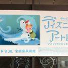 【宮城県美術館】ディズニー・アート展に行ってきました。