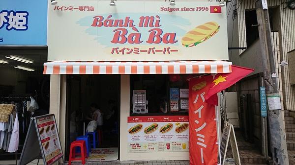 また食べたくなる味!ベトナムサンドイッチ「バインミーバーバー」下北沢