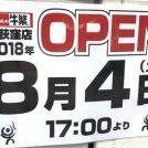 速報!西荻窪カフェマコーレ跡地に入る店舗は、意外な店舗…?