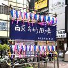 西荻おわら風の舞7/29(日)開催!2018 夏のイベント