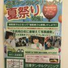 食育&歯医者体験も♪小金井市『沼澤デンタルクリニックの夏祭り』開催♪