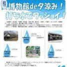 博物館 de 夕涼み! 打ち水でワッショイ! 7/26(木)相模原市立博物館ほかで開催