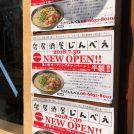 【開店】7月30日(月)オープン! 大阪・難波「おでんとお蕎麦 居酒屋じんべえ」