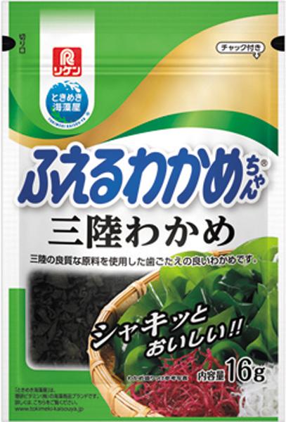 Pふえるワカメちゃんfw三陸16g_16秋