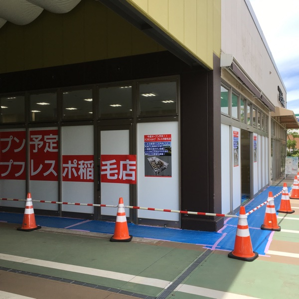 【開店】ドコモショップ フレスポ稲毛店