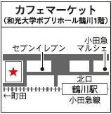 カフェマーケットMAP