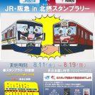 JR西日本と阪急が初コラボ!親子で楽しめるスタンプラリー