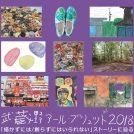 「武蔵野アール・ブリュット2018」7/20(水)~23(月)市内ギャラリーで開催