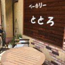 【名東区】自家製にこだわったパン屋さん『ベーカリーととろ』