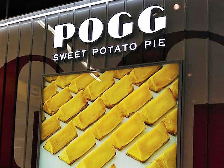 BAKEから新ブランド「POGG」のスイートポテトパイ