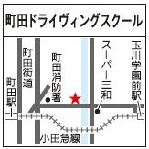 町田ドライヴィングMAP